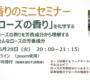 6月29日香りのミニセミナー