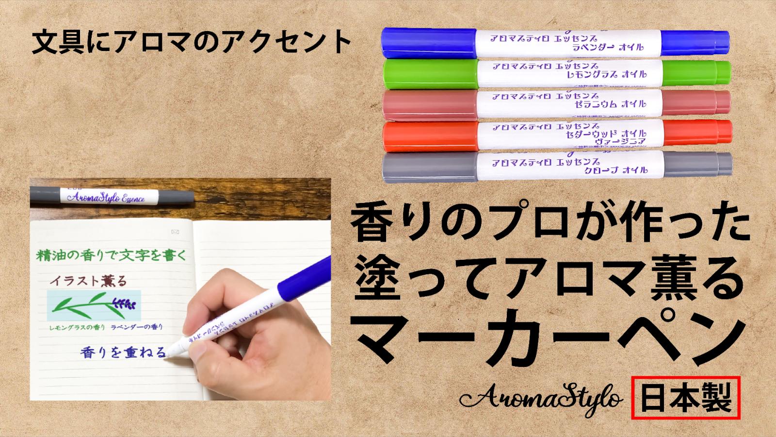 アロマスティロ エッセンス 精油5つの香り9月15日一般発売開始しました