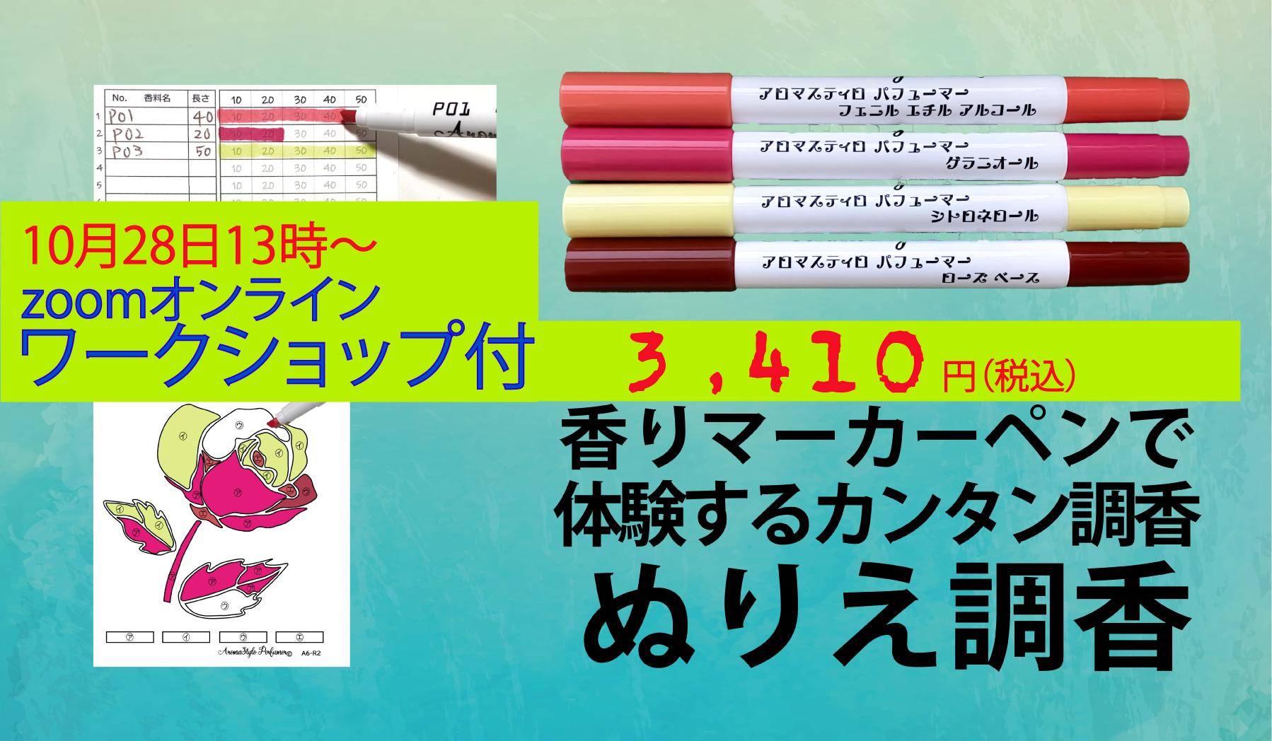 バラの調香セット(10/28日オンラインワークショップ付)発売!